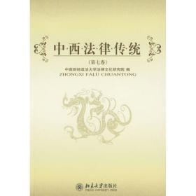 正版 中西法律传统(D七卷)范忠信北京大学出版社9787301159552 书籍 新华书店旗舰店官网
