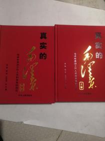 真实的毛泽东——毛泽东身边工作人员和亲属的回忆 (上下卷)