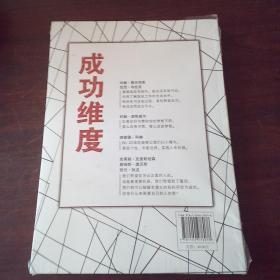 """成功维度(""""好书精读""""系列)"""
