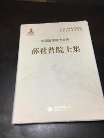 中国医学院士文库:薛社普院士集
