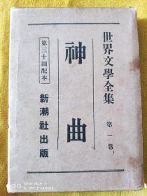 昭和4年初版(1929年)日文原装小16开精装《神曲》原装套函,书衣,品优。