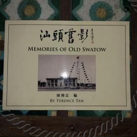 汕头旧影,老潮汕照片集合,有小公园和湘子桥老照片