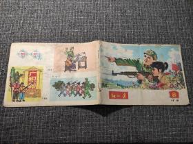 红小兵 甘肃版 1976年第8期  封面:我跟叔叔学打靶  封底:剪纸、广积粮、小闯将、学军