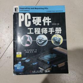 PC硬件工程师手册