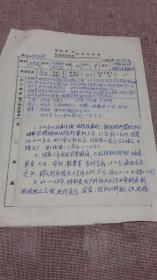 25, 批斗往事 70.5.21 杨州算盘厂 隔离审查初步定性批斗对象报批表 王春茂 8开