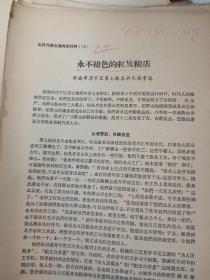 1965年7页码、济南市历下区第七粮店