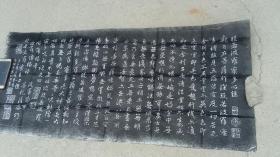 赵孟頫的拓片 般 若 心 经 拓片,赵孟頫,拓片,手工拓制