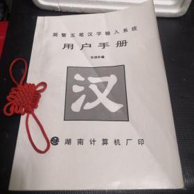 简繁五笔汉字输入系统  用户手册