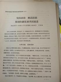 1965年辛衍振、6页码、辛衍振是山东肥城人。1950年参加工作,先后任济南第一运输公司、济南第二运输公司汽车司机。1966年山东省人民委员会授予省先进生产者称号。