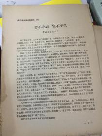 1965年济南市裕兴化工厂13页、济南裕兴化工有限责任公司隶属于中国化工新材料有限公司,是中国化工集团公司下属的三级公司。公司始建于1919年
