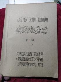 玻璃纤维拉丝工艺 第一分册!油印本,大16开!天津市玻璃纤维总厂科协、