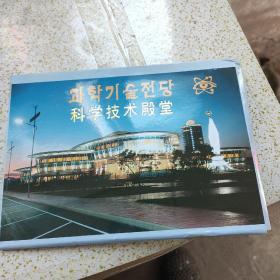 朝鲜明信片-科学技术殿堂
