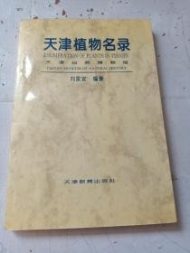 天津植物名录