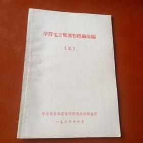 学习毛主席著作经验选编(五)1966年