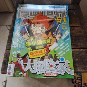 漫画世界2012年1--51总276-325共计29本30期