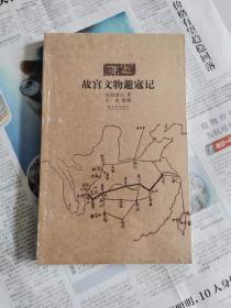 故宫文物避寇记(全新未开封)