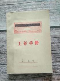 文革老笔记本工作手册(带代表大会第一次开幕词)