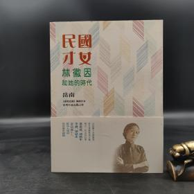 台湾联经版  岳南《民国才女林徽因和她的时代》;绝版