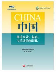 中国:推进高效、包容、可持续的城镇化