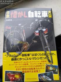 日本懐かし自転車大全