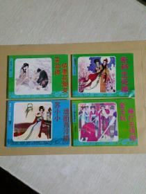 西湖古代爱情故事,连环画,全四册,1-4册全,一版一印