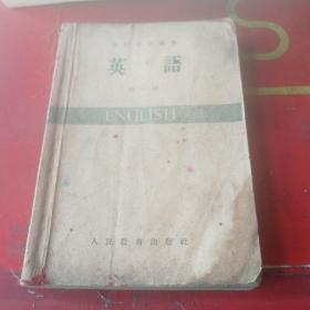 高级中学课本 英语 第一册