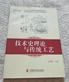 技术史论坛:技术史理论与传统工艺
