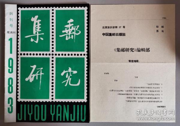集邮研究   1983年创刊号