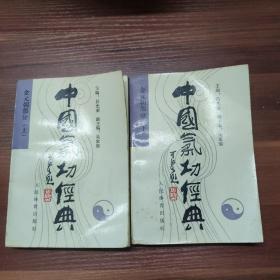 中国气功经典 : 金元朝部分 . 上下册-90年一版一印