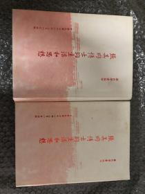 张其昀博士的生活和思想(全2册)