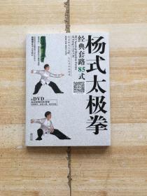 杨式太极拳经典套路85式(附光盘)