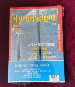正版全新 中国国家地理:冰川人生专辑(上、下)两本