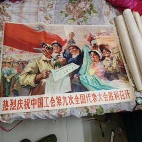热烈庆祝中国工会第九次全国代表大会胜利召开《本店画品相基本一样都很好》
