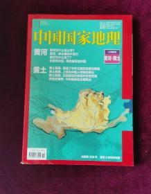 中国国家地理2017-10【带地图】加厚版