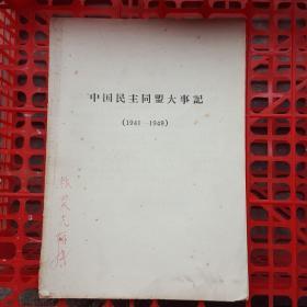 中国民主同盟大事记(1941-1949)