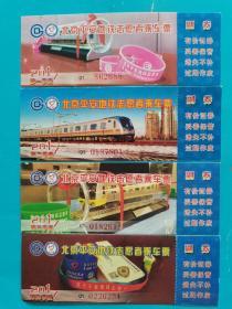 门票参观券~~~~~地铁票,2017年北京平安地铁志愿者乘车票【第一.二.三.四季度全年】通票赠券,无面值。