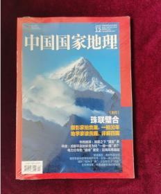 全新正版 中国国家地理2020-12