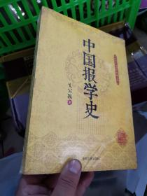 民国名家史学典藏文库:中国报学史