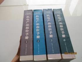 1999机电产品报价手册1-4册【4本合售如图5-1