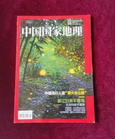 中国国家地理(2016-8)