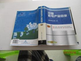 中国机电目录 第13册 低压电器 低压成套开关设备与控制设备 继电器及继电保护装置 电站设备自动化装置 如图5-1