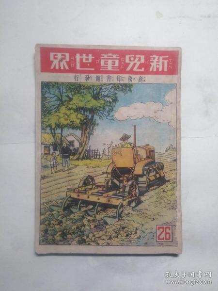 民国三十八年五月初版  新儿童世界 26期