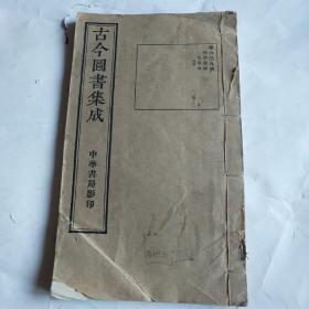 古今图书集成 第639册  中华书局白纸影印 大开本