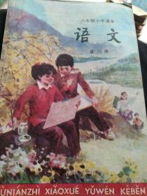 六年制小学课本语文第八册