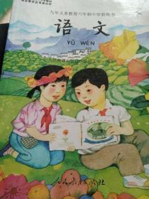 全新 九年义务六年制小学语文第八册