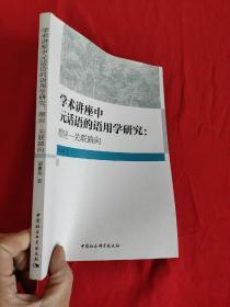 学术讲座中元话语的语用学研究:顺应——关联路向   (英文)   【小16开】