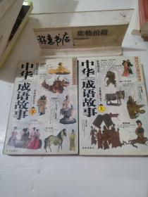 中华成语故事【最新图文版】【上下册共两本】