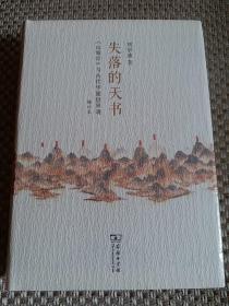 失落的天书 (增订本):《山海经》与古代华夏世界观