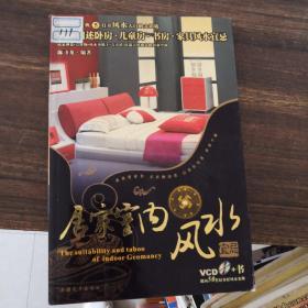 居家室内风水:卧房·儿童房·书房·家具风水宜忌(附光盘)