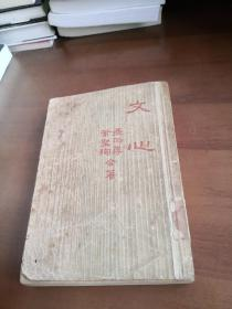文心 (民国38年版)